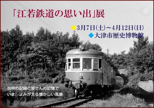 江若鉄道展 いよいよ開催 (2)