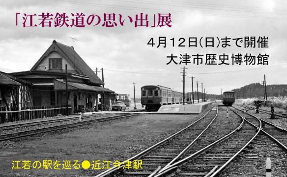 江若の駅を巡る (2)