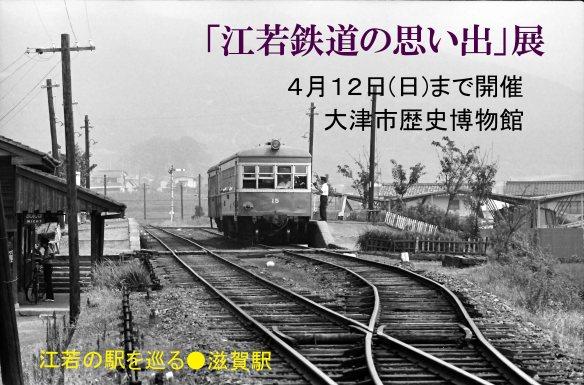 江若の駅を巡る (3)