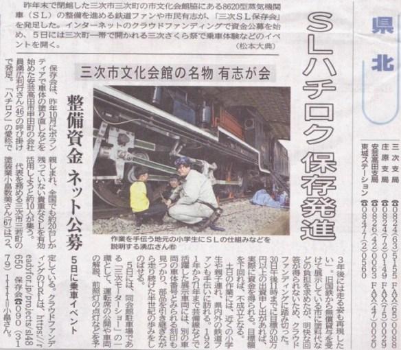H27-4-3 中国新聞朝刊