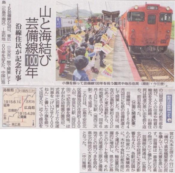 平成27年4月29日 中国新聞朝刊 1面