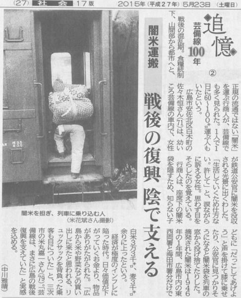 H27-5-23 中国新聞朝刊
