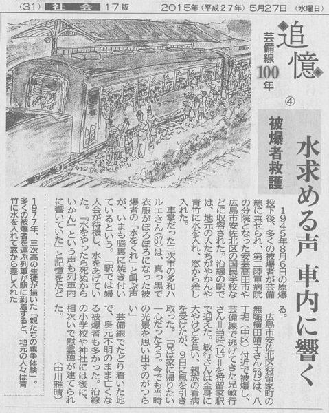 H27-5-27 中国新聞朝刊