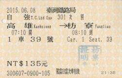 01_切符03