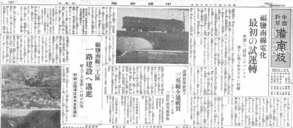 昭和10年11月13日 中国新聞備南版