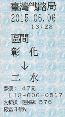 01_切符_200