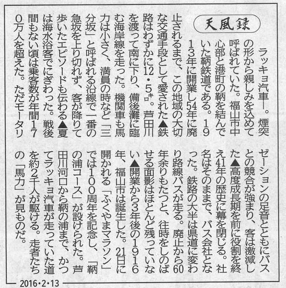 平成28年2月13日 中国新聞朝刊