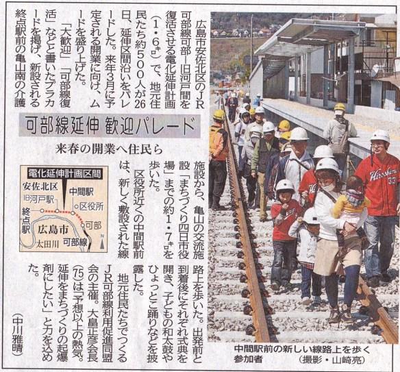 平成28年3月27日 中国新聞朝刊