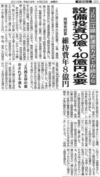 H28-4-22 中国新聞朝刊