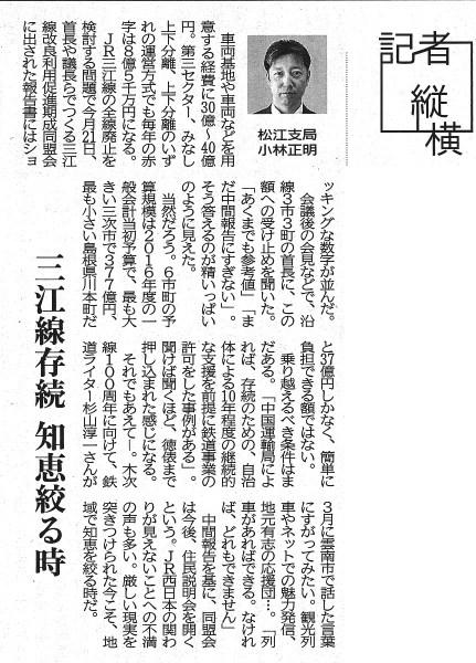 平成28年4月29日 中国新聞朝刊