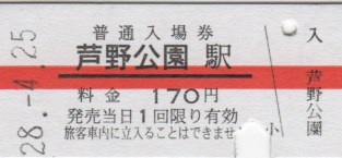 02_芦野公園入場券