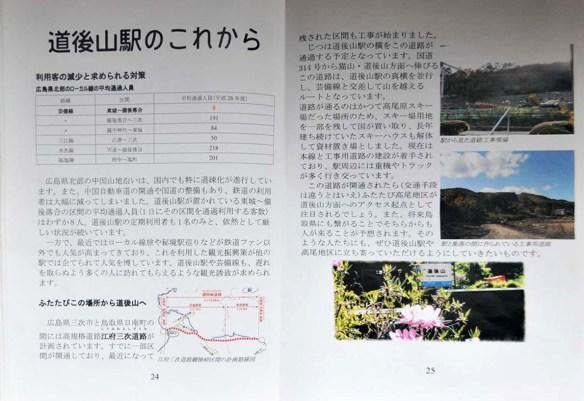01_道後山駅の歴史03