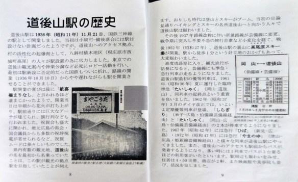 01_道後山駅の歴史01