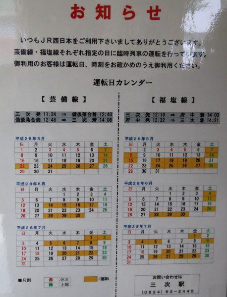 7月までの臨時列車運行日