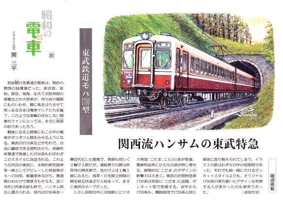 東武モハ1700型_NEW
