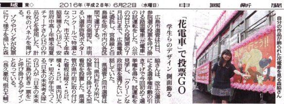 平成28年6月22日 中国新聞
