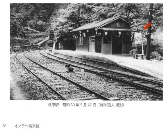 1955年(昭和30年)5月27日に撮影された諸原駅