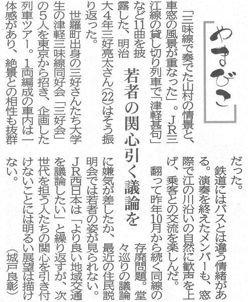 平成28年8月23日 中国新聞朝刊