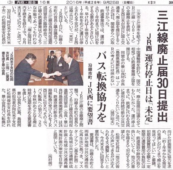 平成28年9月25日 中国新聞朝刊