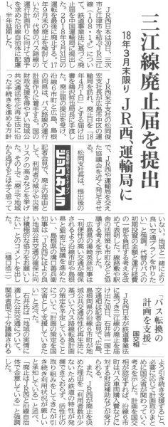 平成28年10月1日 中国新聞朝刊