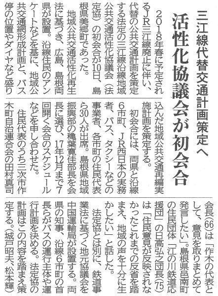 平成28年11月11日 朝刊