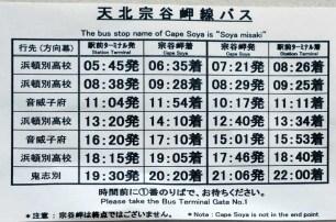 00_バス時刻表_100