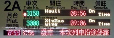 8:56発の區間車に乗車して高鐡の始発駅新左營へと向かいます。高雄まで新幹線が延伸されるまでは移動に時間がかかります。