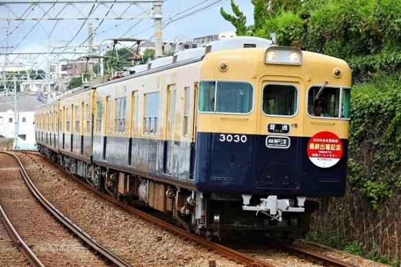 引退山陽電鉄3030/2021.06.30/Posted by 893-2