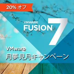 VMware Japan 3月夢見月キャンペーン