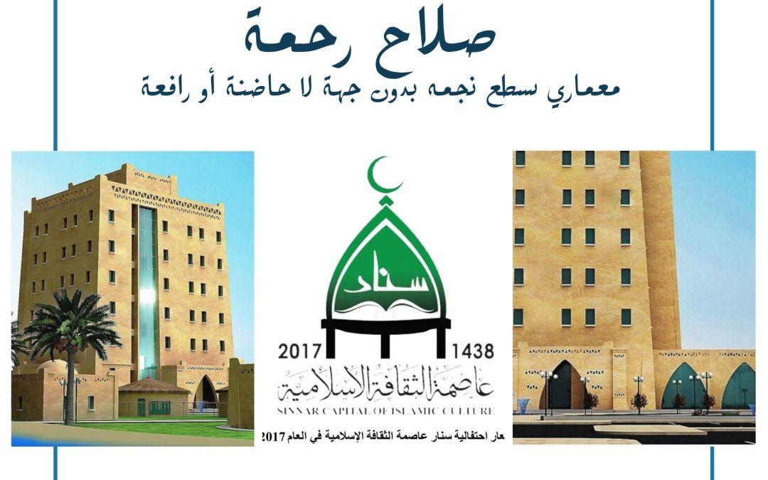 صلاح رحمة معماري سطع نجمه بدون جهة لا حاضنة أو رافعة
