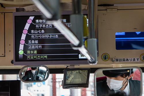 ônibus em Kyoto
