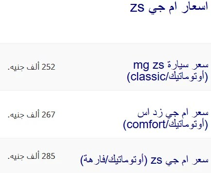 اسعار mg zs