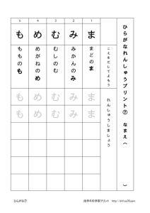 thumbnail of hiragana7
