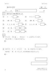 mizunokasa5_2のサムネイル