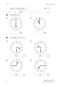 thumbnail of tokei1_2