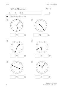 thumbnail of tokei4_1