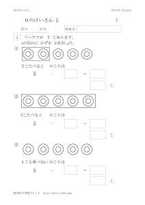 thumbnail of 0keisan2_2