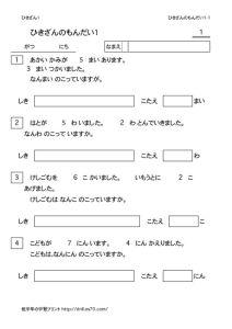 thumbnail of hikizanmondai1_1