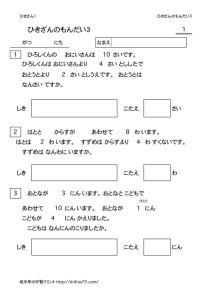 thumbnail of hikizanmondai3_1