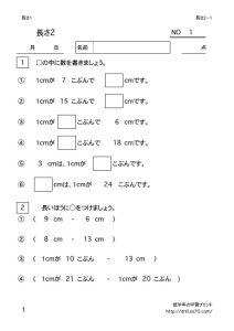 thumbnail of nagasa2_1
