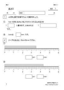 thumbnail of nagasa3_1