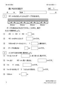 thumbnail of nagainagasa1_1