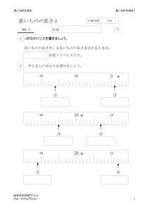 thumbnail of nagasa1_1