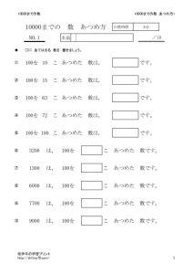 atumekata1のサムネイル