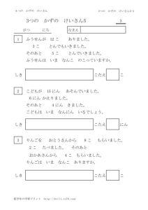 3tunokazunokeisan5_3のサムネイル