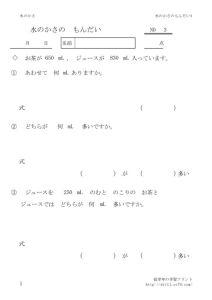 mizunokasamondai3のサムネイル