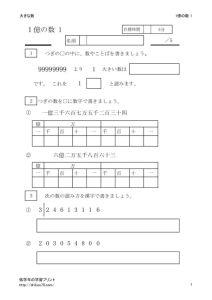 itiokunokazu1のサムネイル