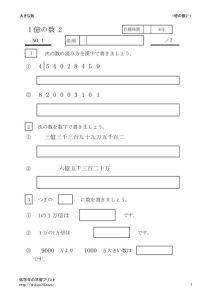 itiokunokazu2_1のサムネイル