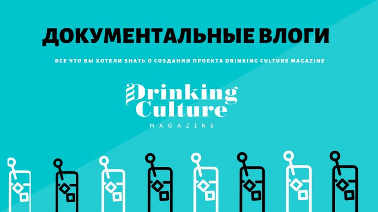drinking culture magazine