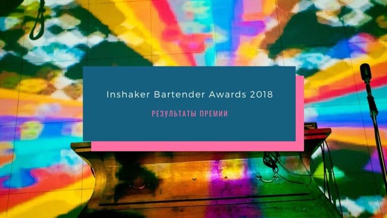 Inshaker Bartender Awards